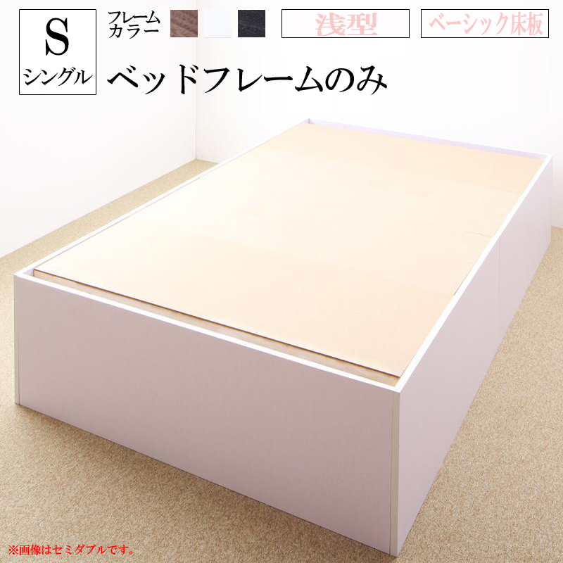 大容量収納庫付きベッド シングル サイヤストレージ ベッドフレームのみ 浅型 ベーシック床板 ヘッドレスベッド 収納付きベッド シングルベッド