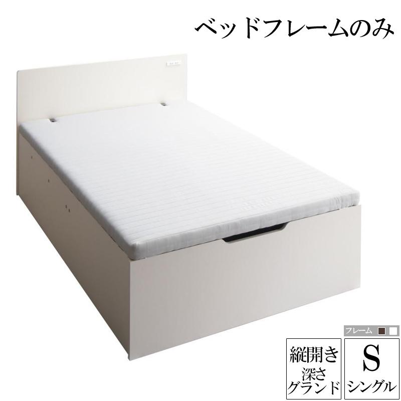 【お客様組立】跳ね上げ式ベッド シングル [ベッドフレームのみ 縦開き シングル 深さグランド 大収納跳ね上げベッド T-space ティースペース]