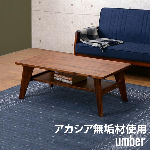 送料無料 木製センターテーブル 幅100cm アカシア リビング シンプル 木目 机 つくえ ローテーブル コーヒーテーブル カフェテーブル 棚付き おしゃれ 北欧 モダン 長方形 VT-7250
