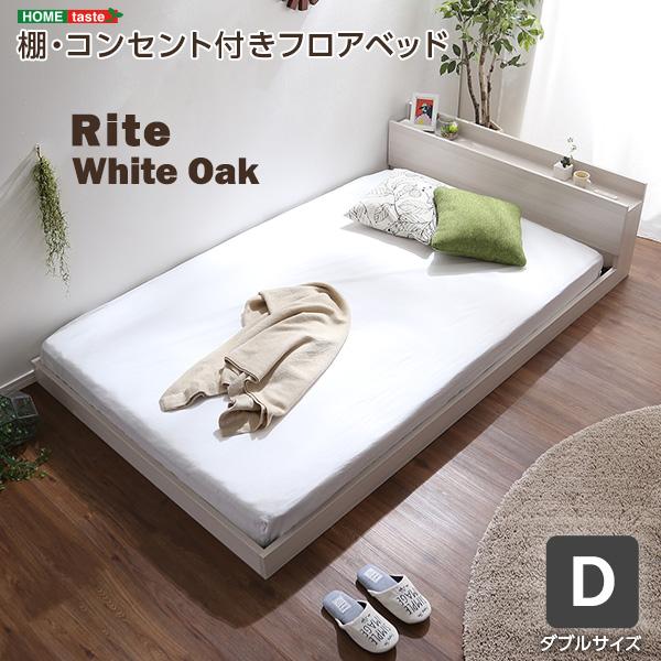 送料無料 ダブルベッド ベッドフレームのみ 棚付き コンセント付き 木製 ベッド ベット デザインフロアベッド S Riteローベッド フロアーベッド ロータイプ ダブルサイズ ホワイトオーク おしゃれ シンプル