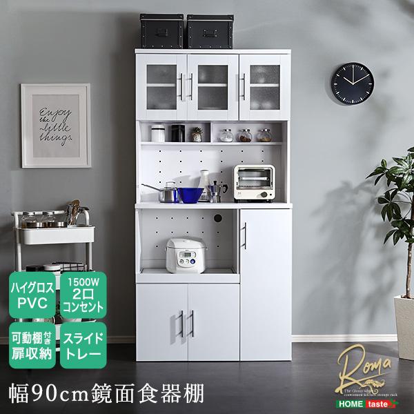 送料無料 鏡面食器棚 幅90cm コンセント付き キッチンボード レンジ台 キッチンキャビネット カップボード キッチン収納 大容量 キッチンラック おしゃれ シンプル
