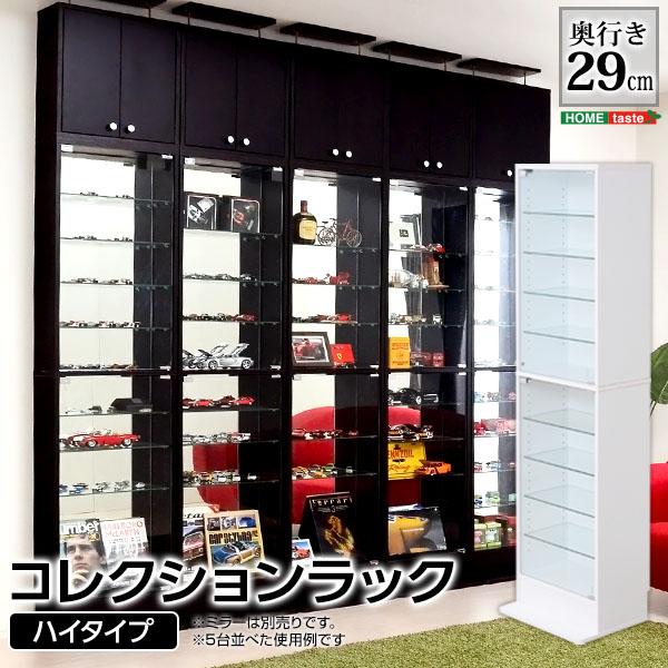 コレクションラック ルークシリーズ 深型ハイタイプ コレクションケース ガラス扉 飾り棚 本棚 ディスプレイケース フィギュアラック フィギュアケース