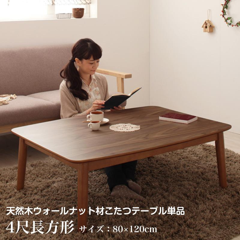 こたつ テーブル 長方形 [こたつテーブル単品 4尺長方形(80×120cm) 高さ調整 天然木ウォールナット材こたつシリーズ Nolan FK ノーラン エフケー]