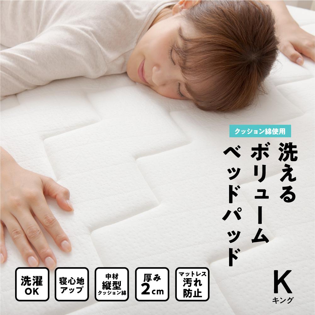 送料無料 洗える ボリューム ベッドパッド クッション綿 2cm厚 キング 敷きパッド 敷パッド 敷きパット キングサイズ ベットパッド 寝心地 ウォッシャブル シンプル 無地 おしゃれ