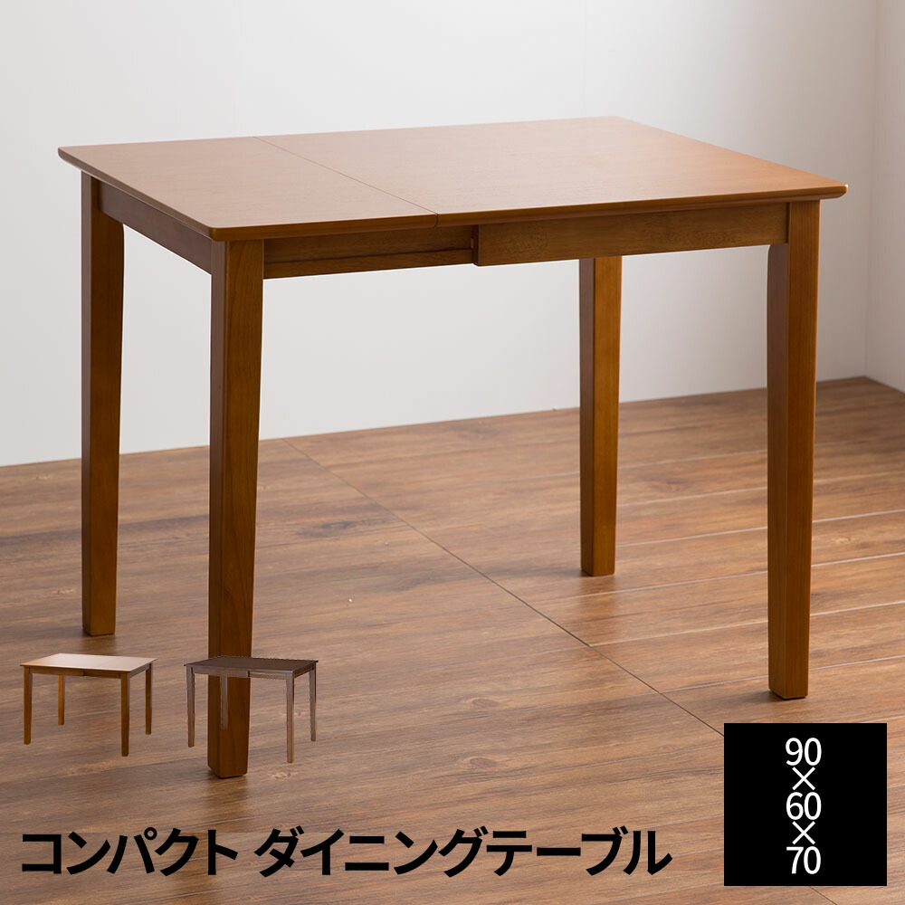 送料無料 バタフライテーブル 60 90cm エクステンションテーブル コンパクト片バタダイニングテーブル 伸長式ダイニングテーブル 木製テーブル 2人用 ブラウン 北欧 おしゃれ