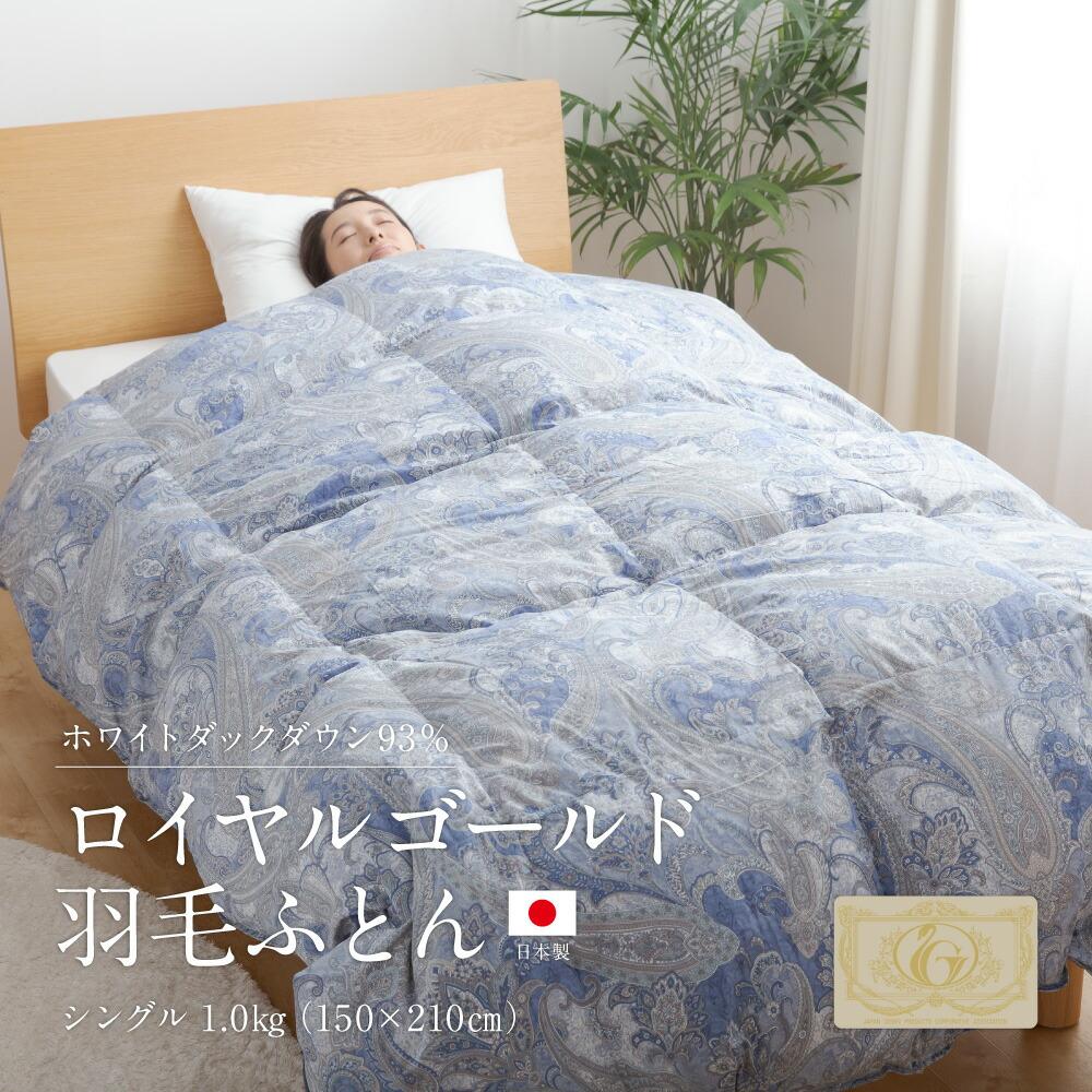 送料無料 ホワイトダックダウン93% ロイヤルゴールド 日本製 羽毛ふとん シングル シングルサイズ あったか 暖かい 寝心地 羽毛布団 寝具 ふとん シンプル 高級感