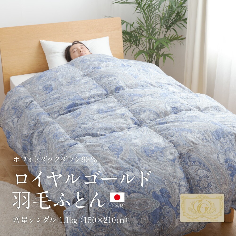 送料無料 ホワイトダックダウン93% ロイヤルゴールド 日本製 羽毛ふとん 増量 シングル シングルサイズ あったか 暖かい 寝心地 羽毛布団 寝具 ふとん シンプル 高級感