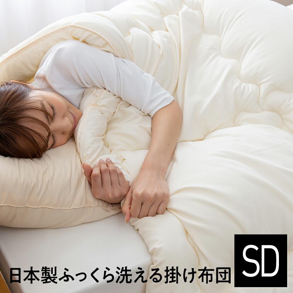 送料無料 掛け布団 セミダブル 日本製 ふっくらさにこだわった洗える 掛け布団 東レFT(R)綿使用 セミダブルサイズ 保温性 ほこりが出にくい ウォッシャブル シンプル かけ布団 寝具 おしゃれ 北欧 無地