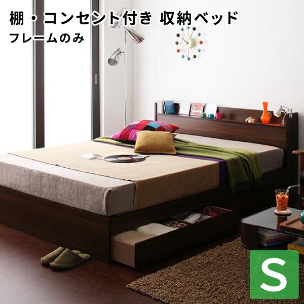 【送料無料】 収納ベッド シングル Ever エヴァー フレームのみ 引き出し収納 棚付き コンセント付き シングルベッド 収納付きベッド