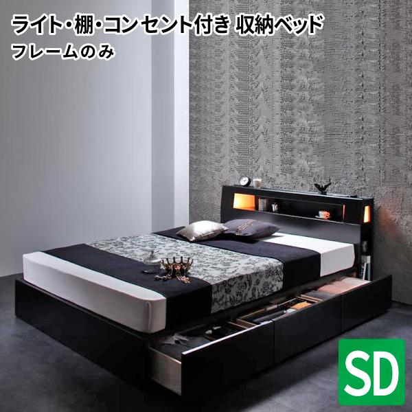 収納ベッド セミダブル 引き出し収納 Modellus モデラス フレームのみ 引出し収納 棚付き コンセント付き セミダブルベッド 収納付きベッド