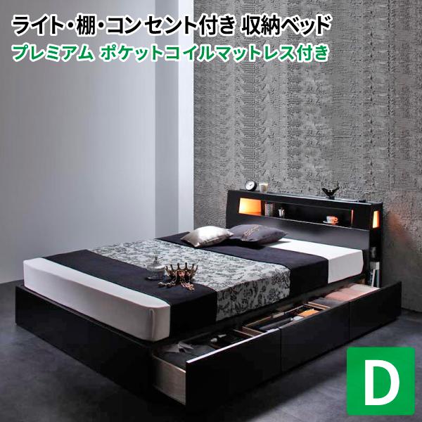 収納ベッド ダブル 引き出し収納 Modellus モデラス プレミアムポケットコイルマットレス付き 引出し収納 棚付き コンセント付き ダブルベッド マットレス付き マット付き 収納付きベッド