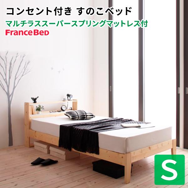 すのこベッド シングル 北欧デザイン Stogen ストーゲン マルチラススーパースプリングマットレス付き 天然木 コンセント付き ナチュラル マットレスセット マット付き 040102197