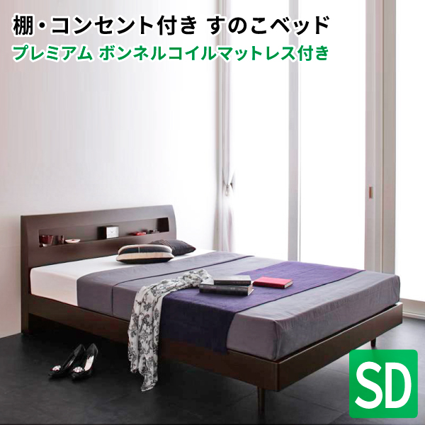 すのこベッド セミダブル 棚付き コンセント付き Alamode アラモード プレミアムボンネルコイルマットレス付き 木製ベッド マットレスセット セミダブルベッド マット付き 040102284