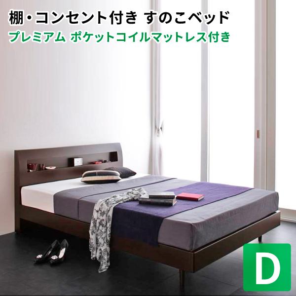 すのこベッド ダブル 棚付き コンセント付き Alamode アラモード プレミアムポケットコイルマットレス付き 木製ベッド マットレスセット ダブルベッド マット付き 040102288