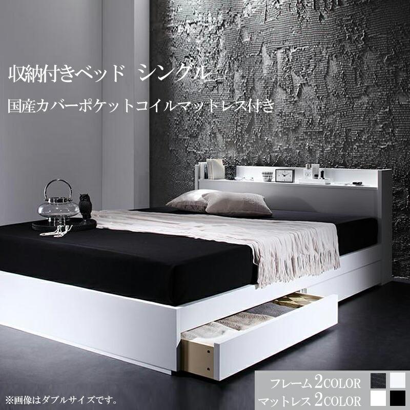 収納ベッド シングル VEGA ヴェガ 国産カバーポケットコイルマットレス付き 引き出し収納 棚付き コンセント付き シングルベッド マットレス付き マット付き 収納付きベッド
