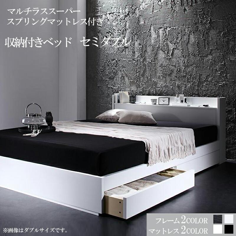 収納ベッド セミダブル VEGA ヴェガ マルチラススーパースプリングマットレス付き 引き出し収納 棚付き コンセント付き セミダブルベッド マットレス付き マット付き 収納付きベッド