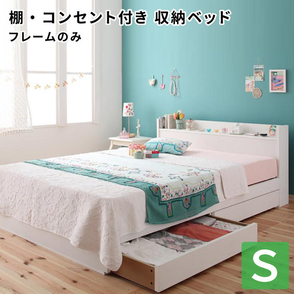 【送料無料】 収納ベッド シングル 棚付き コンセント付き Fleur フルール フレームのみ 引出し収納 引き出し収納 シングルベッド 収納付きベッド