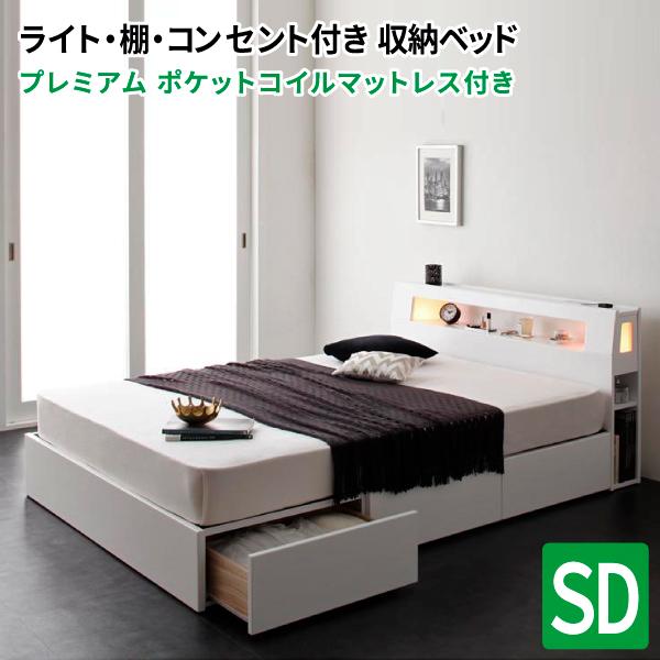 収納ベッド セミダブル 照明付き コンセント付き Cher シェール プレミアムポケットコイルマットレス付き 引出し収納 引き出し収納 セミダブルベッド マットレス付き マット付き 収納付きベッド