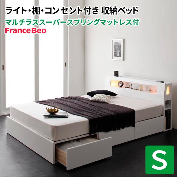 収納ベッド シングル 照明付き コンセント付き Cher シェール マルチラススーパースプリングマットレス付き 引出し収納 引き出し収納 シングルベッド マットレス付き マット付き 収納付きベッド
