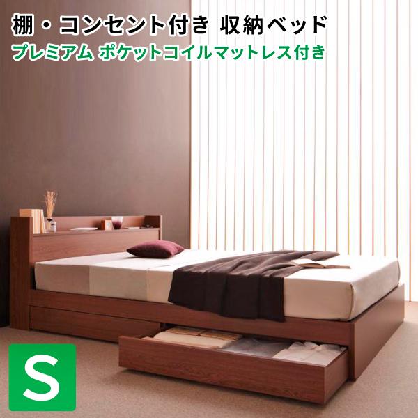 収納ベッド シングル 引出し収納 棚付き Sleep エスリープ プレミアムポケットコイルマットレス付き 引き出し収納 コンセント付き シングルベッド マットレス付き マット付き 収納付きベッド