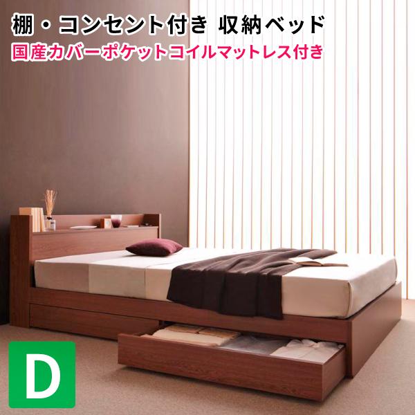 収納ベッド ダブル 引出し収納 棚付き Sleep エスリープ 国産カバーポケットコイルマットレス付き 引き出し収納 コンセント付き ダブルベッド マットレス付き マット付き 収納付きベッド