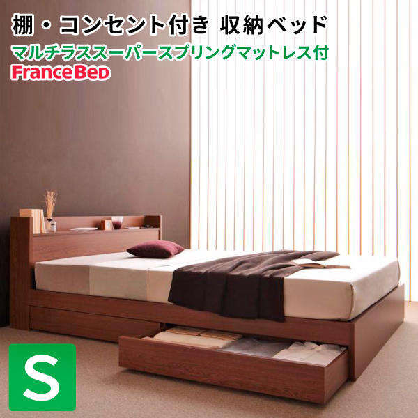 収納ベッド シングル 引出し収納 棚付き Sleep エスリープ マルチラススーパースプリングマットレス付き 引き出し収納 コンセント付き シングルベッド マットレス付き マット付き 収納付きベッド