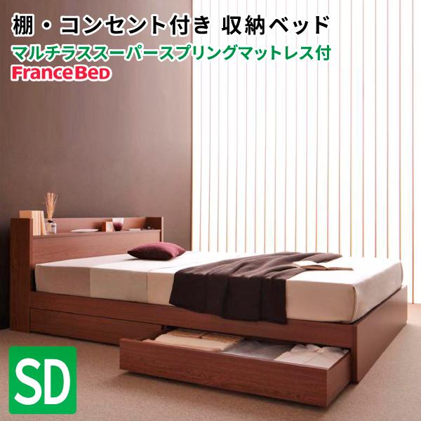 収納ベッド セミダブル 引出し収納 棚付き Sleep エスリープ マルチラススーパースプリングマットレス付き 引き出し収納 コンセント付き セミダブルベッド マットレス付き マット付き 収納付きベッド