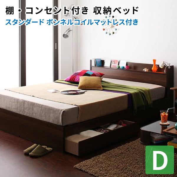 【送料無料】 収納ベッド ダブル Ever エヴァー スタンダードボンネルコイルマットレス付き 引き出し収納 棚付き コンセント付き ダブルベッド マットレス付き マット付き 収納付きベッド