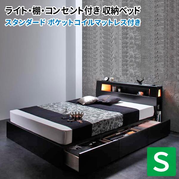 収納ベッド シングル 引き出し収納 Modellus モデラス スタンダードポケットコイルマットレス付き 引出し収納 棚付き コンセント付き シングルベッド マットレス付き マット付き 収納付きベッド