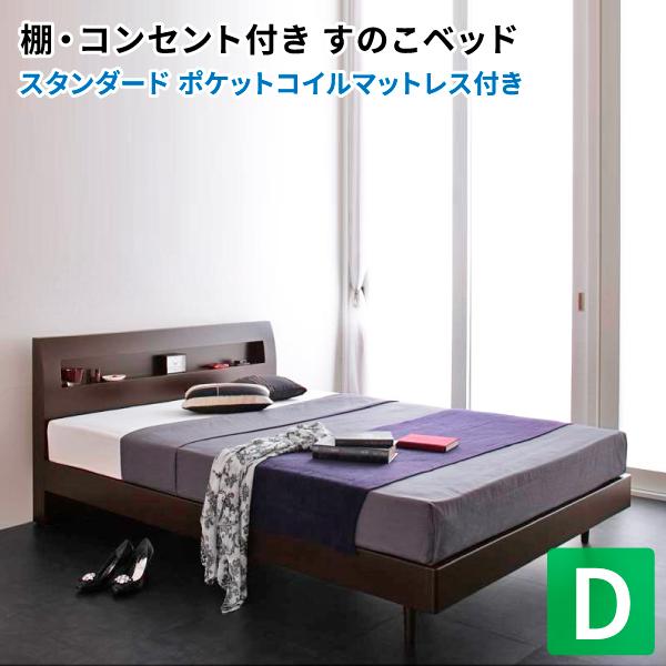 すのこベッド ダブル 棚付き コンセント付き Alamode アラモード スタンダードポケットコイルマットレス付き 木製ベッド マットレスセット ダブルベッド マット付き 040104437