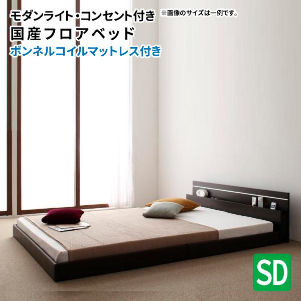送料無料 フロアベッド セミダブル Joint Wide ジョイントワイド ボンネルコイルマットレス付き ローベッド 日本製 ダークブラウン ホワイト セミダブルベッド マット付き 親子ベッド 連結ベッド 040104722