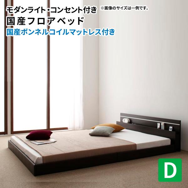 送料無料 フロアベッド ダブル Joint Wide ジョイントワイド 日本製ボンネルコイルマットレス付き ローベッド ダークブラウン ホワイト ダブルベッド マット付き 親子ベッド 連結ベッド 040104736