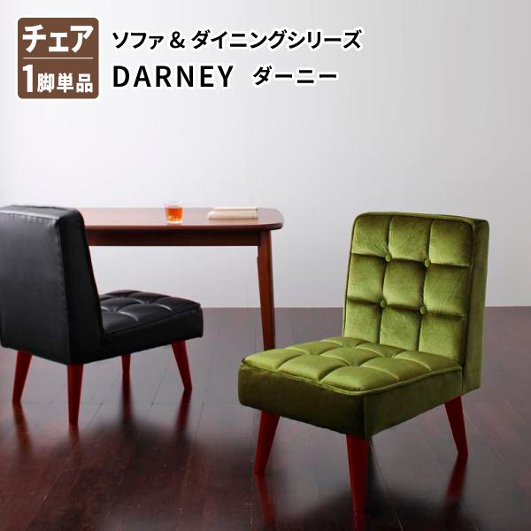 【送料無料】 ダイニングチェア(1脚) ソファ&ダイニング DARNEY ダーニー 食卓イス ダイニングチェアー 食卓椅子