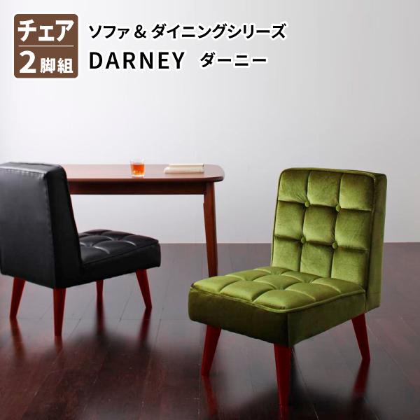 【送料無料】 ダイニングチェア(2脚組) ソファ&ダイニング DARNEY ダーニー 食卓イス ダイニングチェアー 食卓椅子 2脚セット