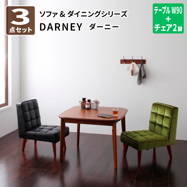 【送料無料】 ソファダイニングセット DARNEY ダーニー 3点セット Aタイプ(テーブル幅90cm+チェア×2) 食卓セット テーブルチェアセット ダイニングテーブルセット 2人掛け 北欧