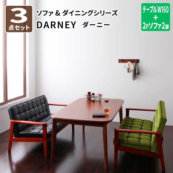 【送料無料】 ソファダイニングセット DARNEY ダーニー 3点セット Cタイプ(テーブル幅160cm+2Pソファ×2) 食卓セット テーブルソファセット ダイニングテーブルセット 4人掛け 北欧