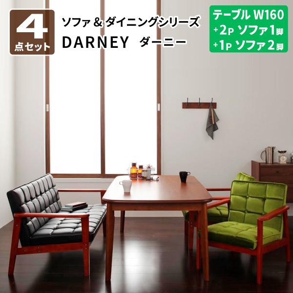 【送料無料】 ソファダイニングセット DARNEY ダーニー 4点セット Dタイプ(テーブル幅160cm+2Pソファ+1Pソファ×2) 食卓セット テーブルソファセット ダイニングテーブルセット 4人掛け 北欧