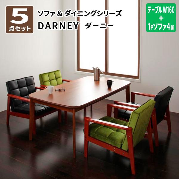 【送料無料】 ソファダイニングセット DARNEY ダーニー 5点セット Gタイプ(テーブル幅160cm+1Pソファ×4) 食卓セット テーブルソファセット ダイニングテーブルセット 4人掛け 北欧