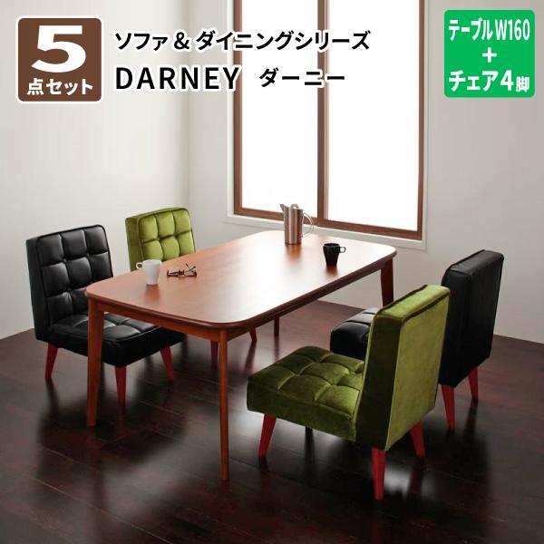 【送料無料】 ソファダイニングセット DARNEY ダーニー 5点セット Hタイプ(テーブル幅160cm+チェア×4) 食卓セット テーブルチェアセット ダイニングテーブルセット 4人掛け 北欧