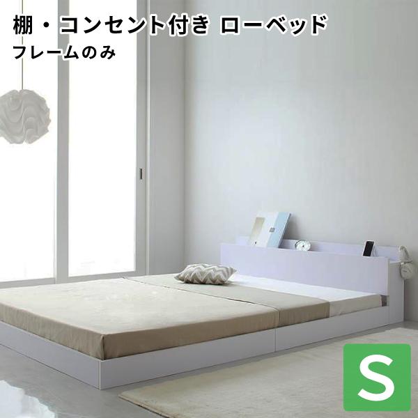 送料無料 フロアベッド シングル 棚付き コンセント付き IDEAL アイディール フレームのみ ローベッド ホワイト 低いベッド シングルベッド ロースタイル 040107521