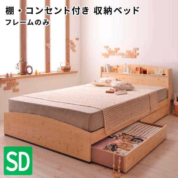 収納ベッド セミダブル カントリーテイスト Sweet home スイートホーム フレームのみ 収納付きベッド 棚付き コンセント付き セミダブルベッド