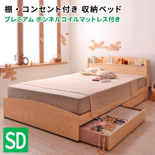 収納ベッド セミダブル カントリーテイスト Sweet home スイートホーム プレミアムボンネルコイルマットレス付き 収納付きベッド 棚付き コンセント付き セミダブルベッド マットレス付き マット付き