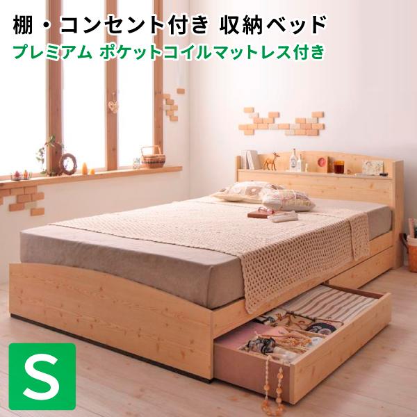 収納ベッド シングル カントリーテイスト Sweet home スイートホーム プレミアムポケットコイルマットレス付き 収納付きベッド 棚付き コンセント付き シングルベッド マットレス付き マット付き