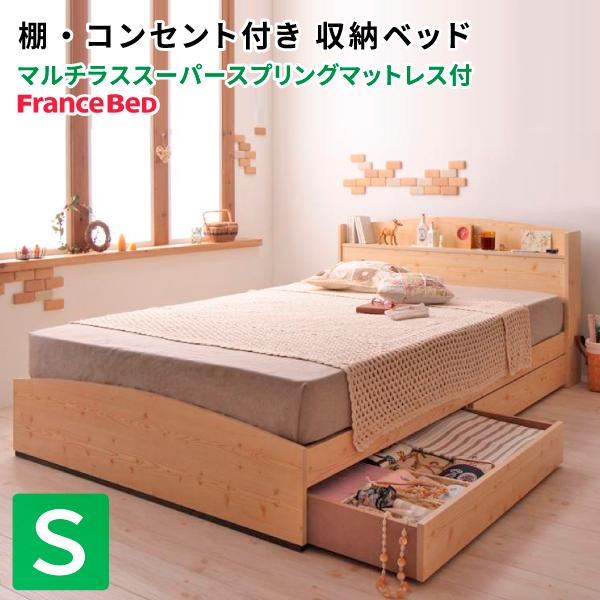 収納ベッド シングル カントリーテイスト Sweet home スイートホーム マルチラススーパースプリングマットレス付き 収納付きベッド 棚付き コンセント付き シングルベッド マットレス付き マット付き