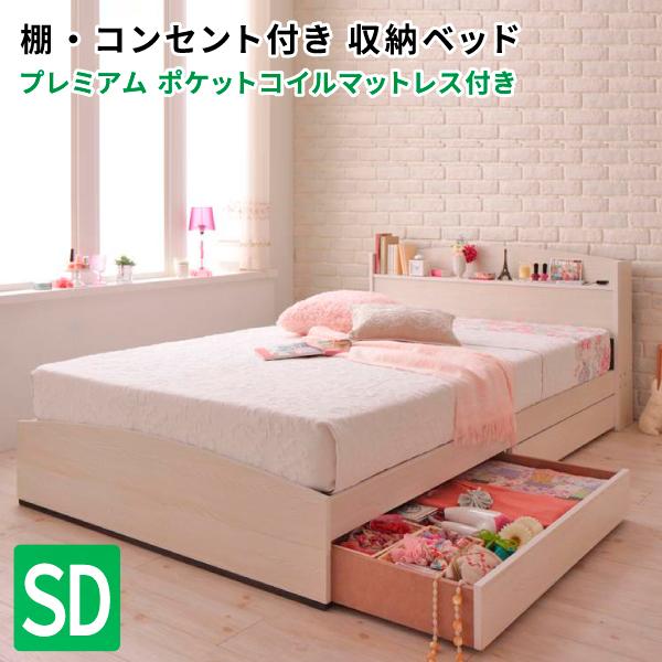 収納ベッド セミダブル カントリーテイスト Bonheur ボヌール プレミアムポケットコイルマットレス付き コンセント付き 収納付きベッド セミダブルベッド マットレス付き マット付き
