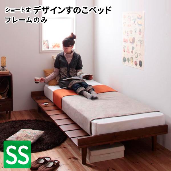 【送料無料】 北欧テイスト ショート丈すのこベッド Niels ニエル ベッドフレームのみ セミシングル フレーム幅80 ローベッド ボードベッド デザインすのこベッド