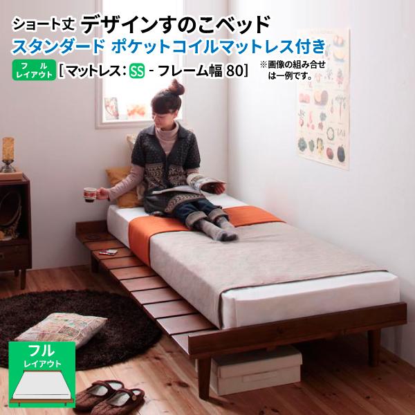 【送料無料】 北欧テイスト ショート丈すのこベッド Niels ニエル フルレイアウト フレーム幅80 マットレス:セミシングル スタンダードポケットコイルマットレス付き ローベッド ボードベッド デザインすのこベッド