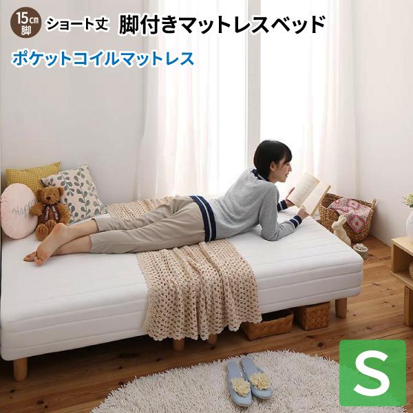 ショート丈脚付きマットレスベッド シングル [ポケットコイルマットレス/脚15cm] シングルベッド ショート丈ベッド 180 一体型マットレス 子供用ベッド 小さい 省スペース コンパクトベッド