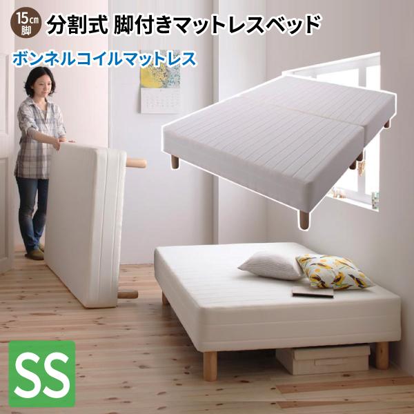 送料無料 脚付きマットレスベッド 分割式 ボンネルコイル 脚15cm セミシングル コンパクトベッド 子供用ベッドにも セミシングルベッド 040109282