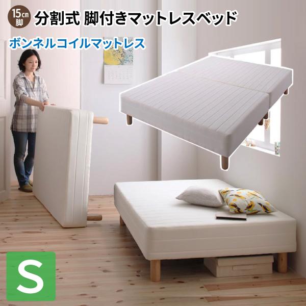 送料無料 脚付きマットレスベッド 分割式 ボンネルコイル 脚15cm シングル ローベッド ボンネルコイルスプリング シングルベッド 040109283